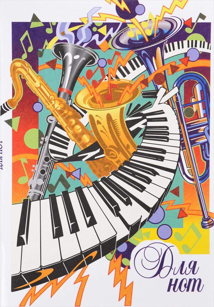 Джаз. Тетрадь для нот
