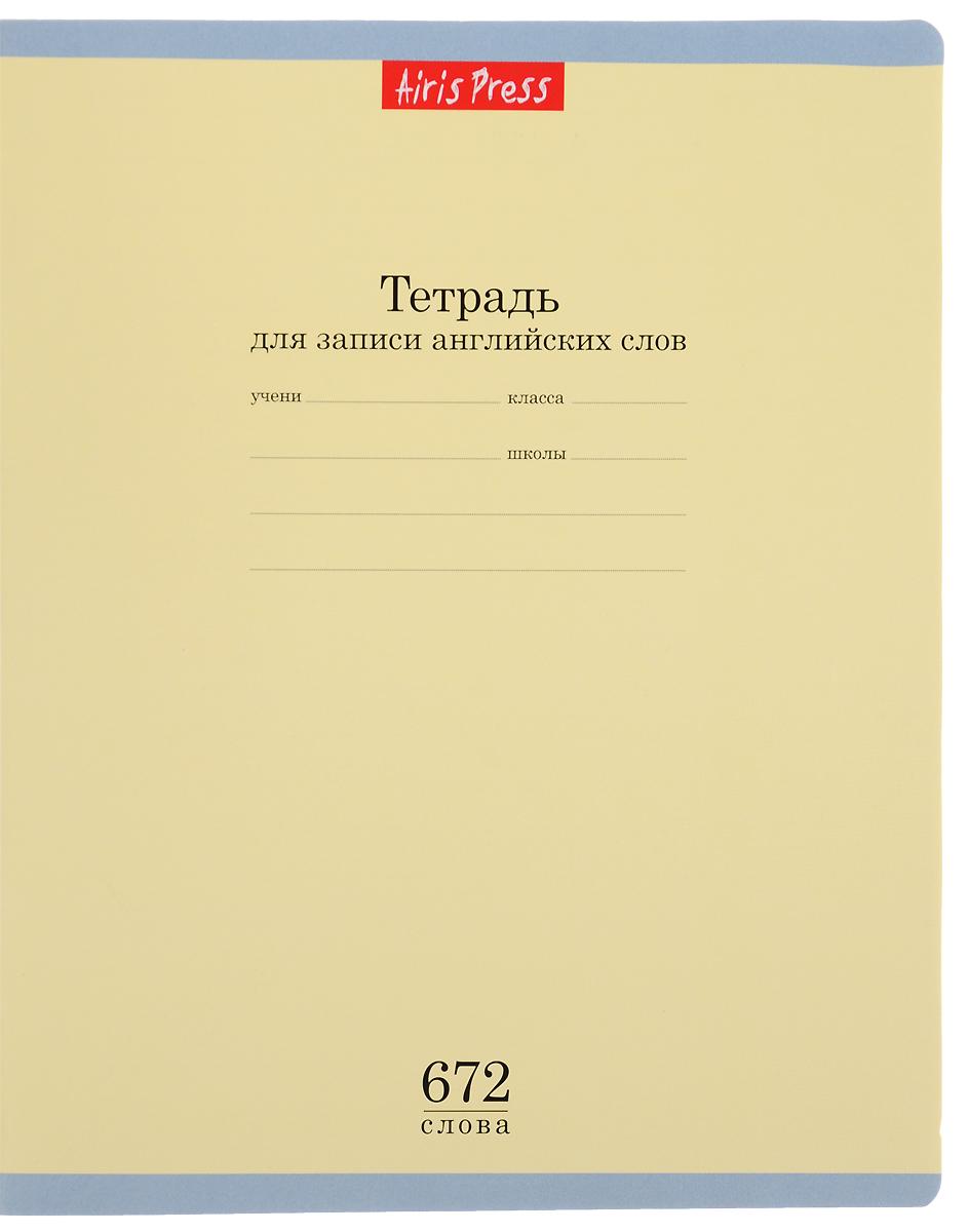 Тетрадь для записи английских слов. Желтая