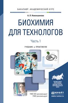 Биохимия для технологов. Учебник и практикум для академического бакалавриата. В 2 частях. Часть 1