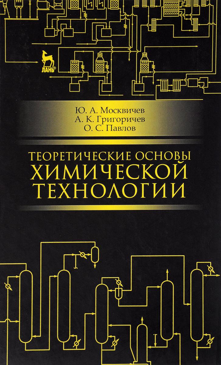Теоретические основы химической технологии. Учебное пособие