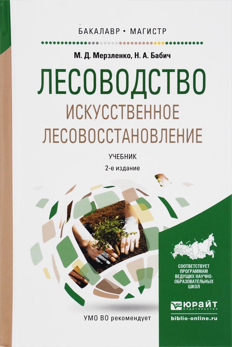 Лесоводство. Искусственное лесовосстановление. Учебник