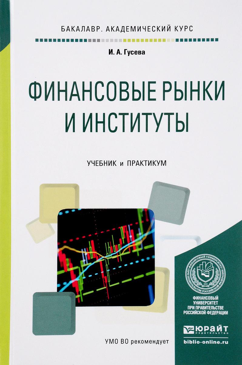 Финансовые рынки и институты. Учебник и практикум