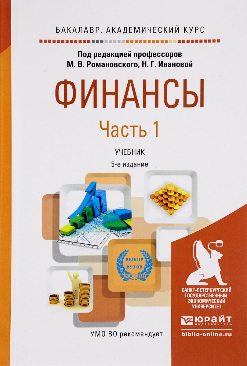 Финансы. Учебник. В 2 частях. Часть 1