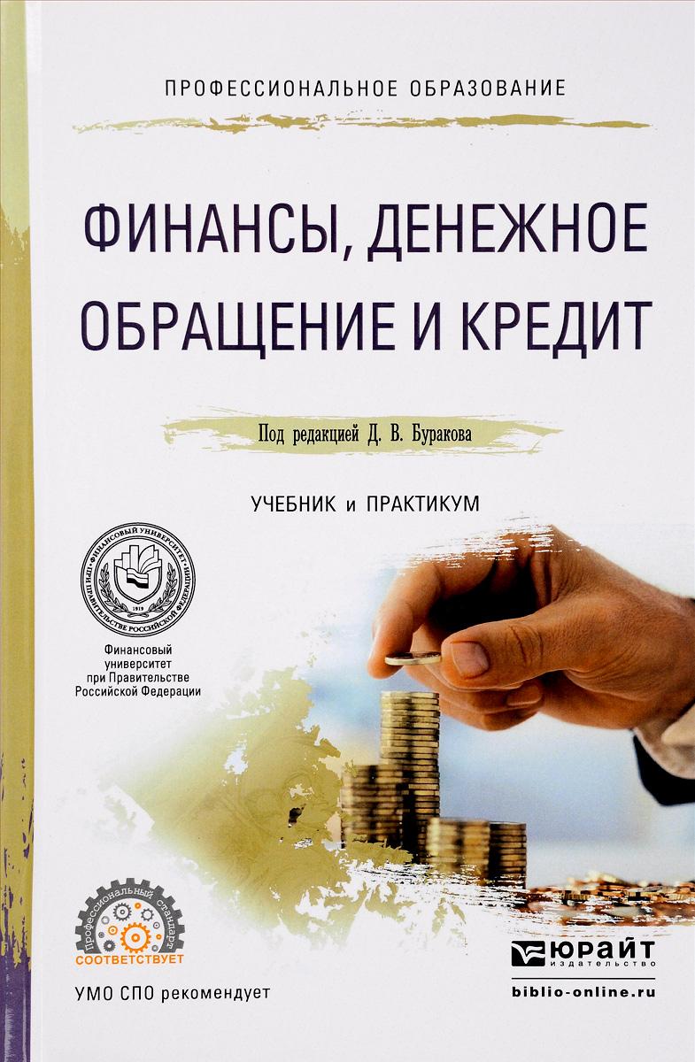 Финансы, денежное обращение и кредит. Учебник и практикум