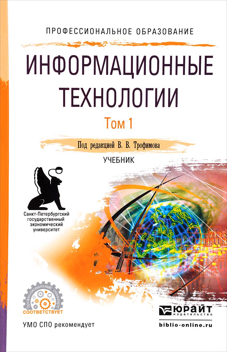 Информационные технологии. В 2 томах. Том 1. Учебник