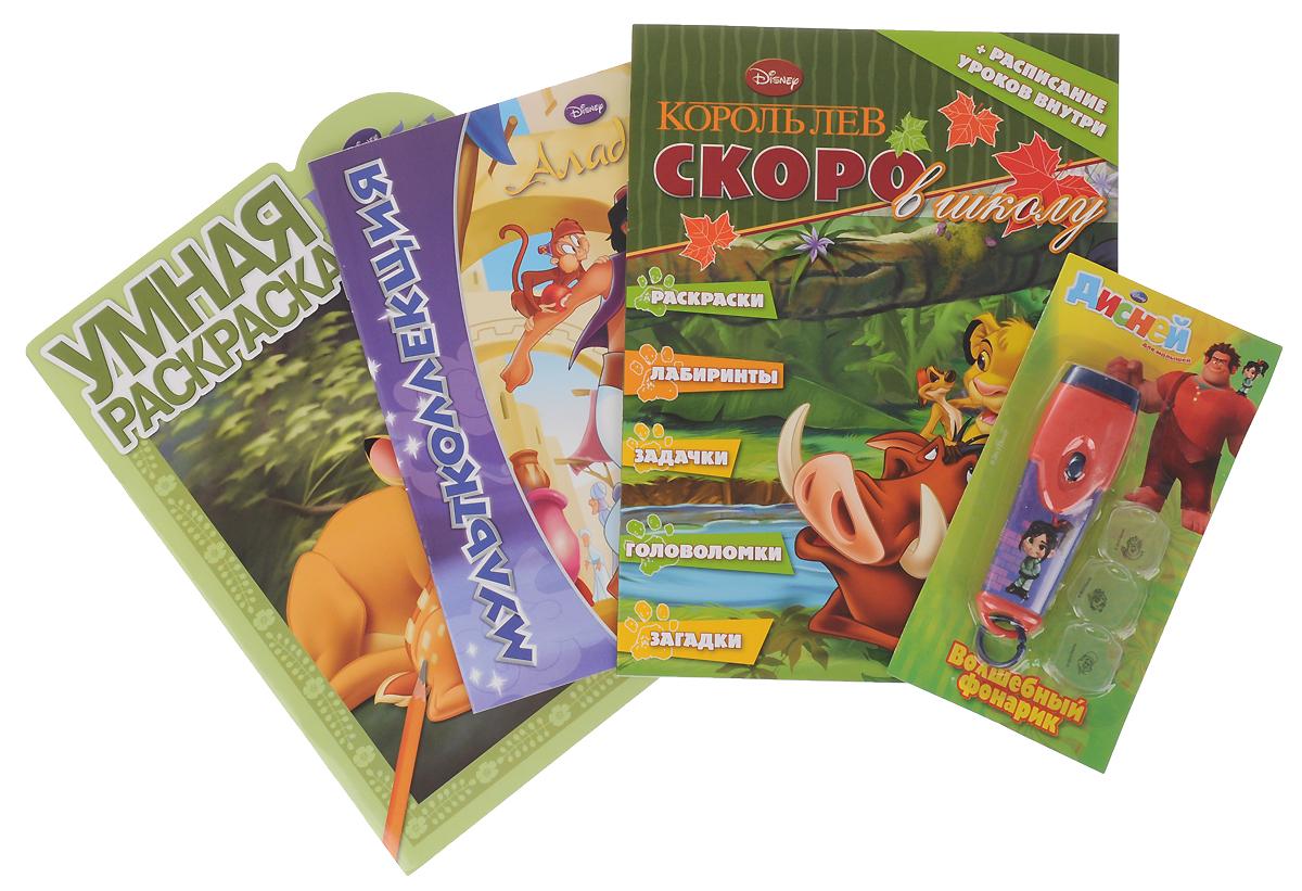 Disney (комплект из 3 книг + подарок)