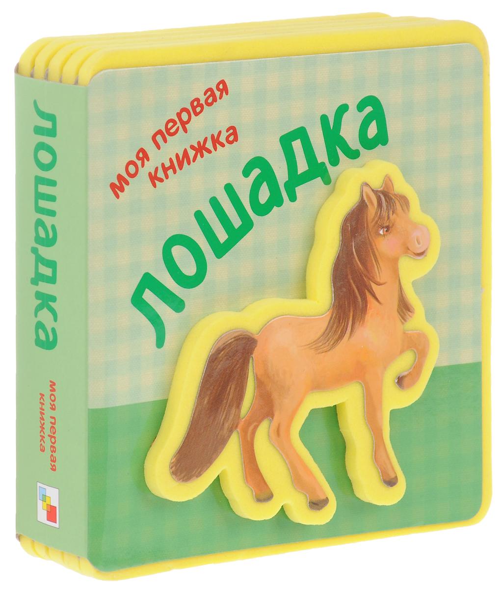 Лошадка азбукварик азбукварик что умеет лошадка серия мои первые стихи