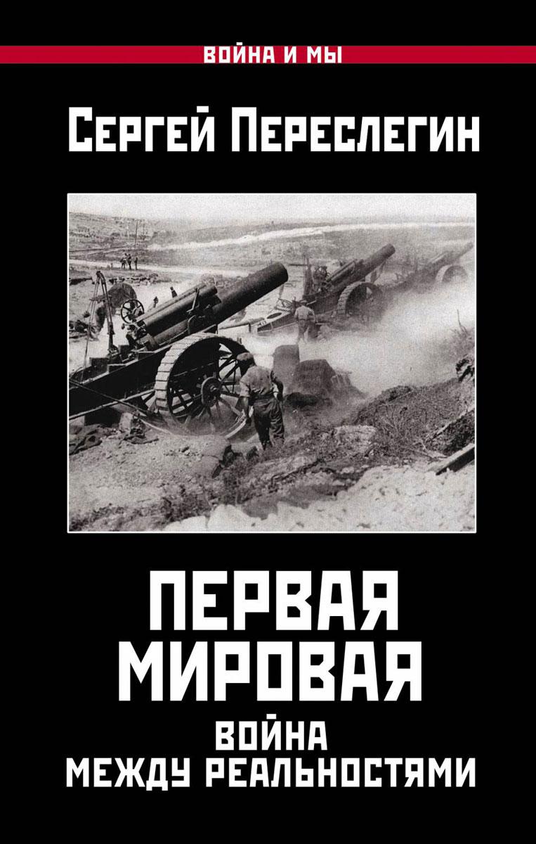 Сергей Переслегин Первая Мировая. Война между Реальностями