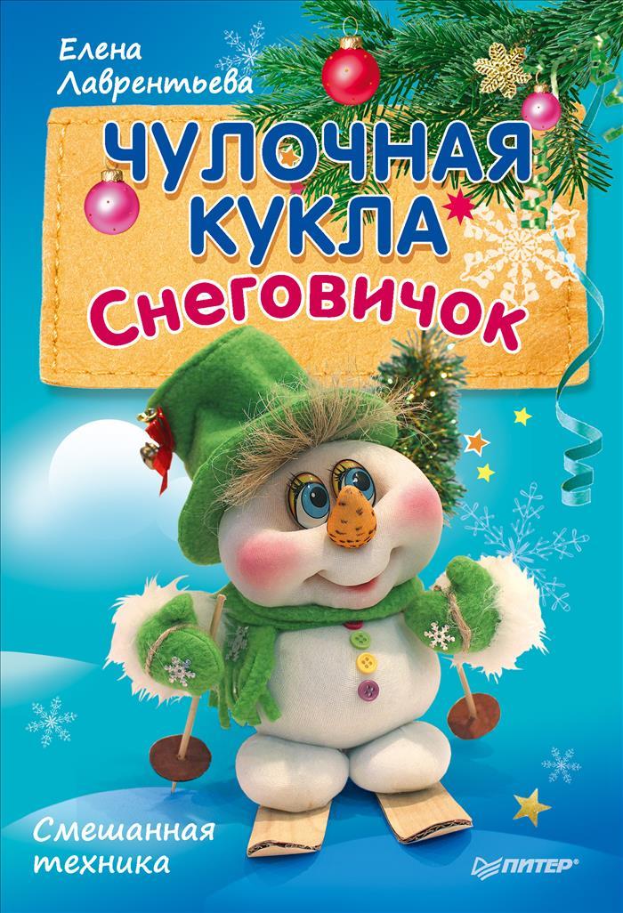 Чулочная кукла. Снеговичок