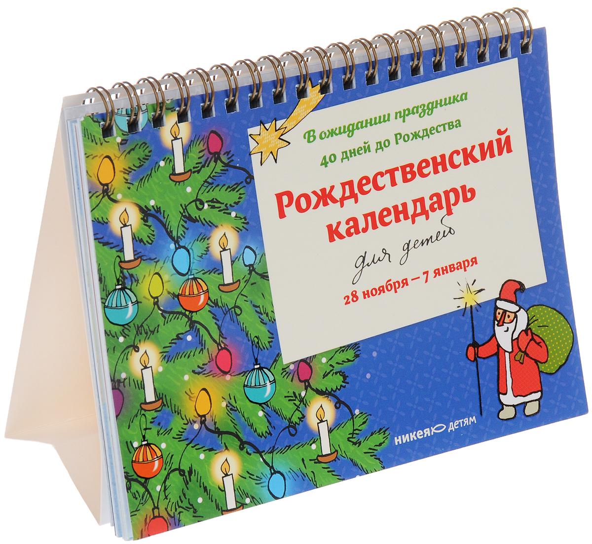 Рождественский календарь. В ожидании праздника. 28 ноября - 7 января