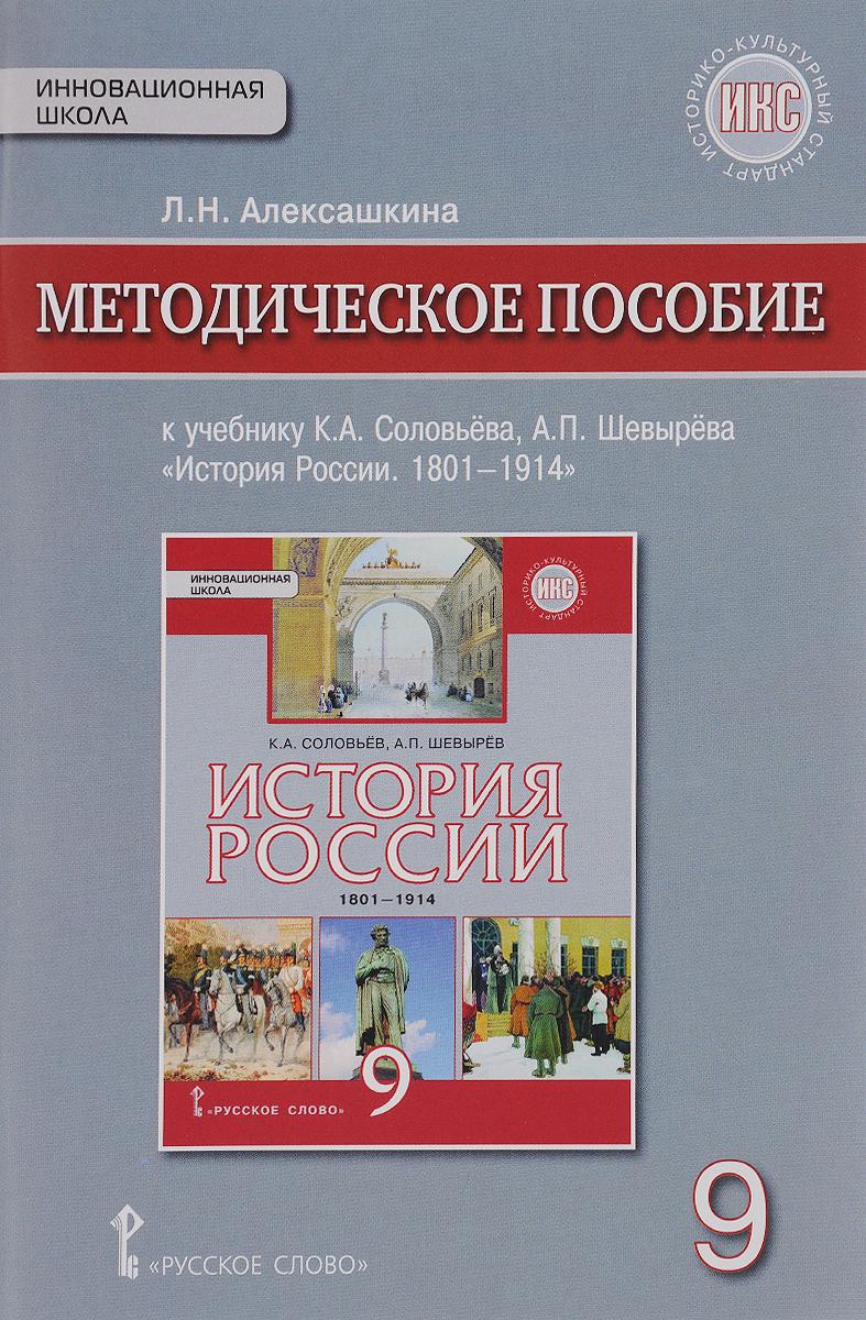 История России. 9 класс. Методическое пособие