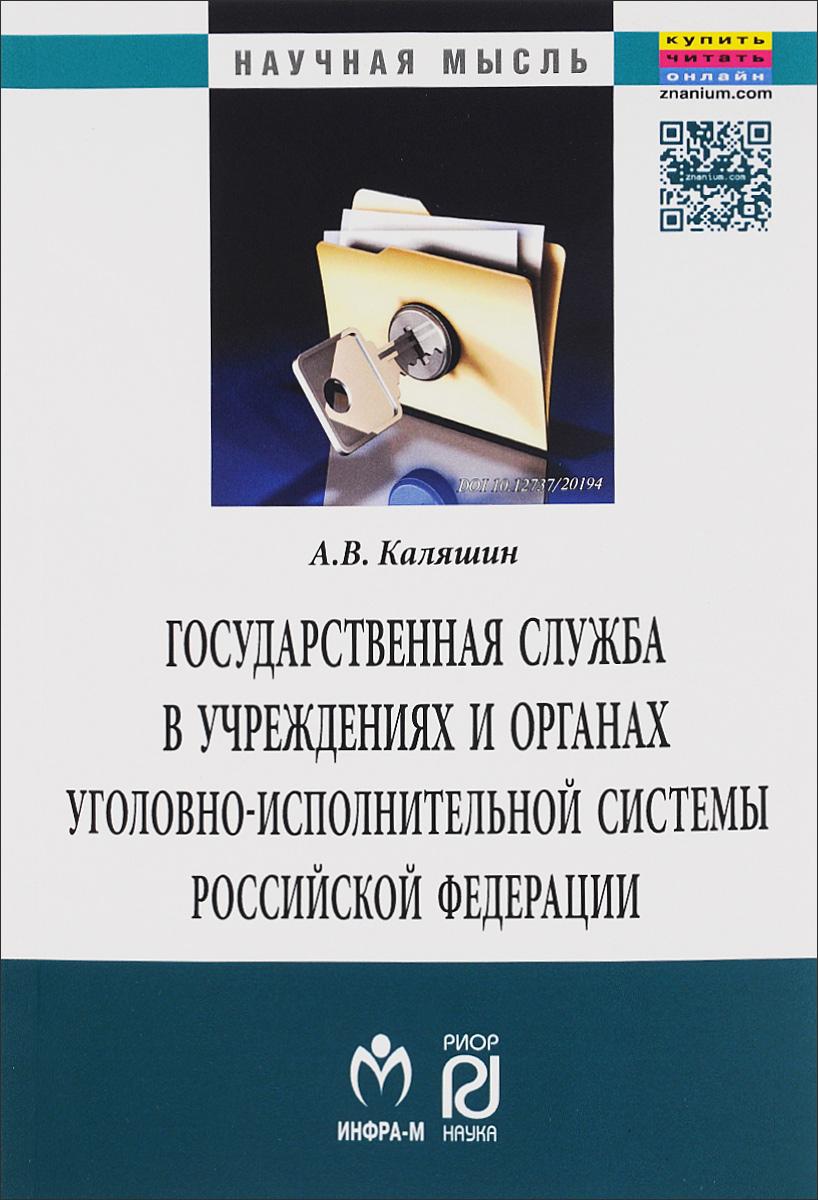 Государственная служба в учреждениях и органах уголовно-исполнительной системы Российской Федерации. Теория и практика развития