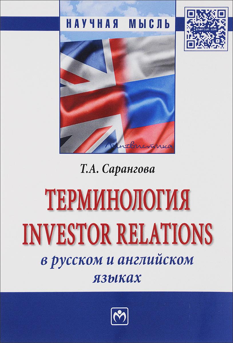 Терминология Investor Relations в русском и английском языках