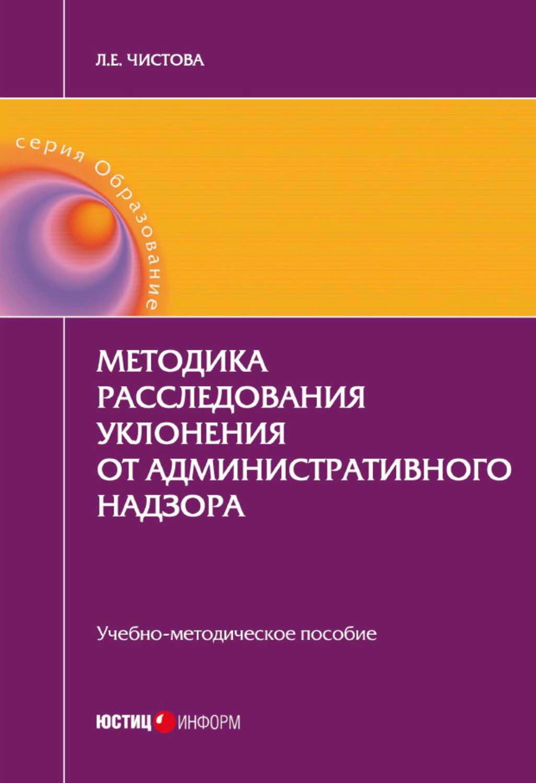 Методика расследования уклонения от административного надзора