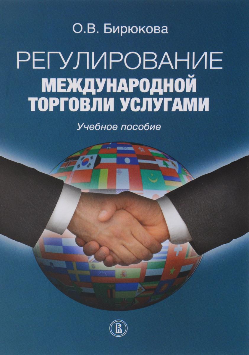 Регулирование международной торговли услугами. Учебное пособие