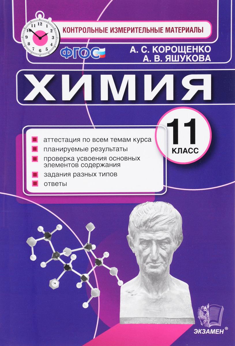 Химия. 11 класс. Контрольные измерительные материалы