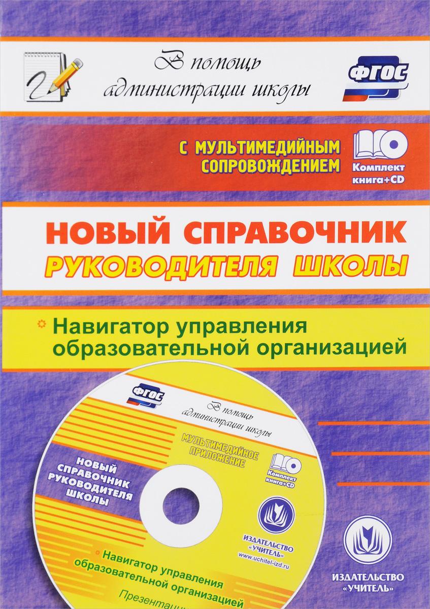Новый справочник руководителя школы. Навигатор управления образовательной организацией (+ CD)