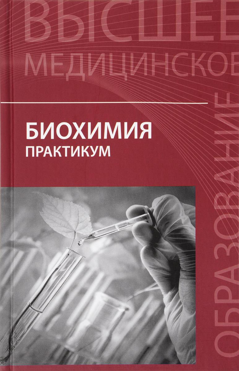 Биохимия. Практикум