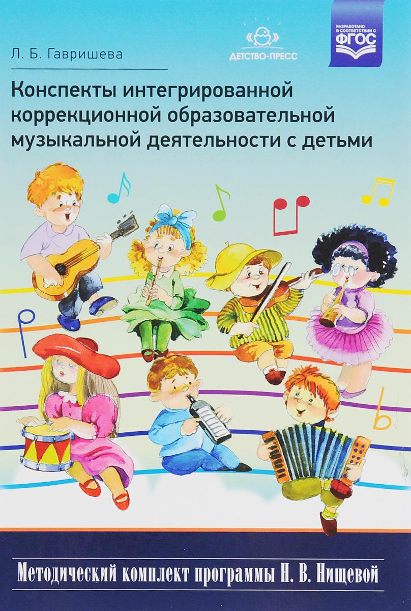 Конспекты интегрированной коррекционной образовательной музыкальной деятельности с детьми