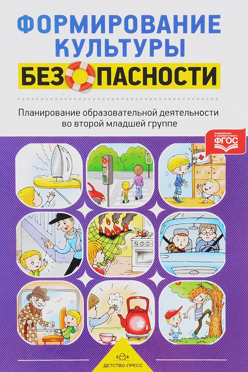 Формирование культуры безопасности. Планирование образовательной деятельности во второй младшей группе детского сада