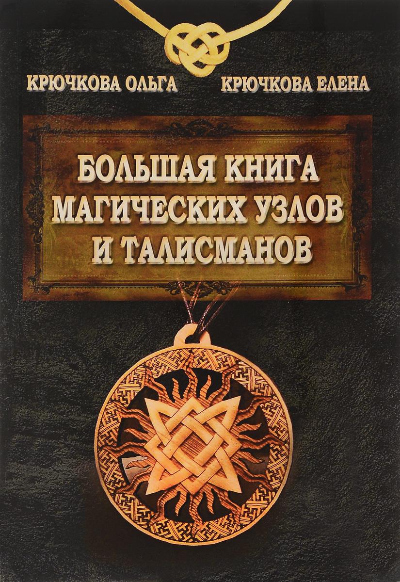 Крючкова Ольга, Крючкова Елена Большая книга магических узлов и талисманов