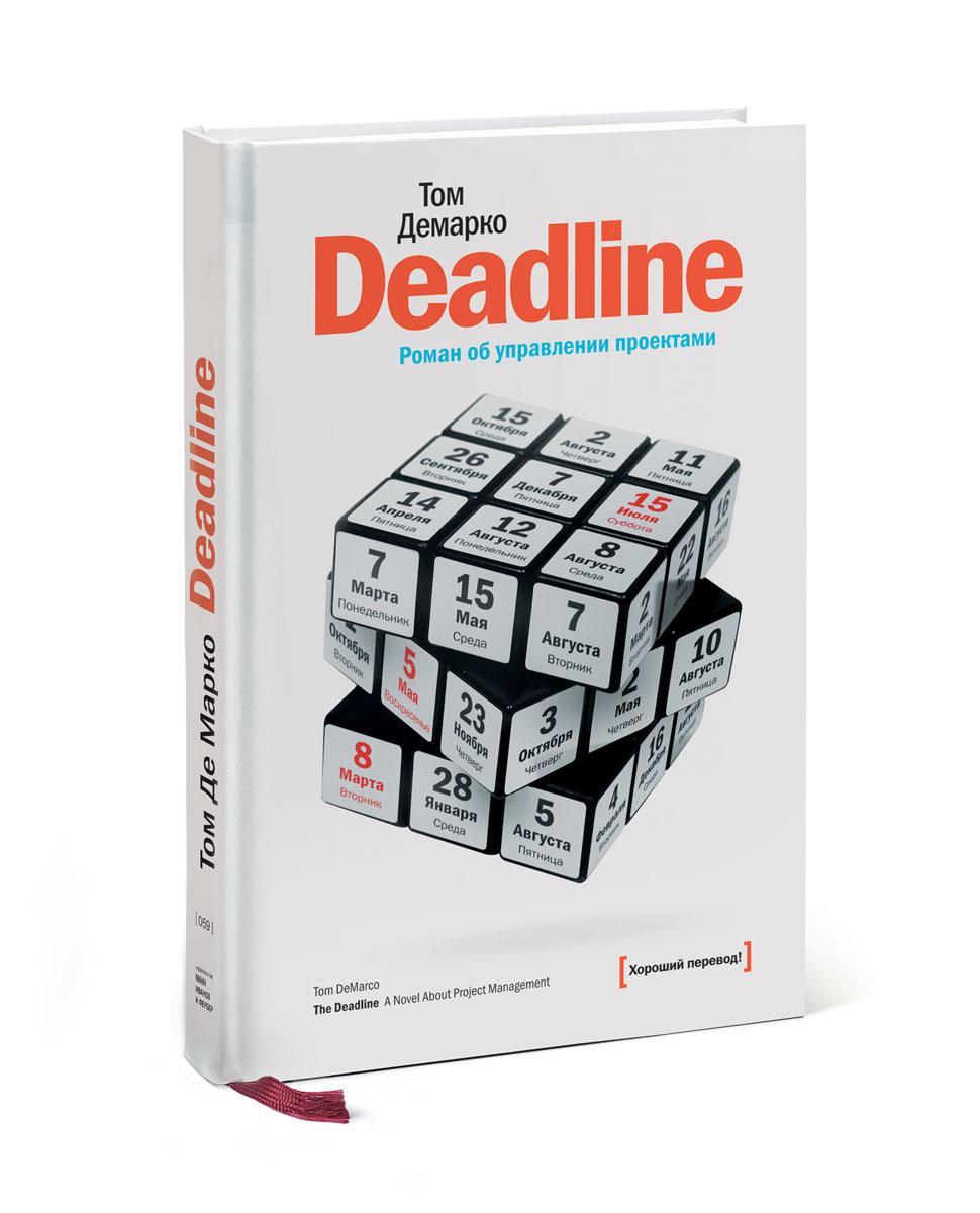 Том Демарко. Deadline. Роман об управлении проектами