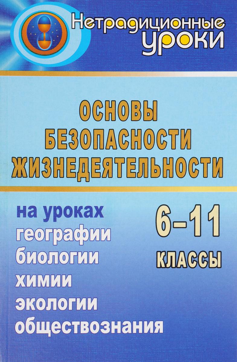 Основы безопасности жизнедеятельности на уроках географии, биологии, химии, социологии, экологии. 6-11 классы