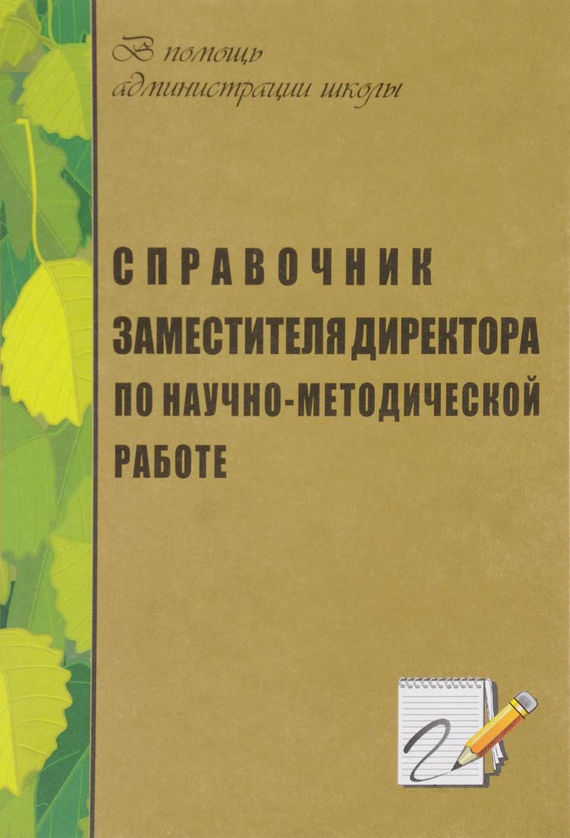 Справочник заместителя директора по научно-методической работе