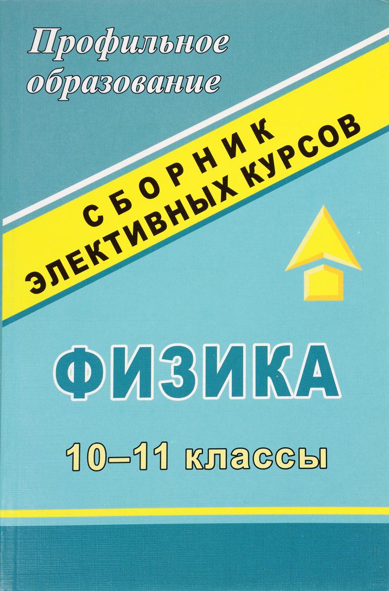 Физика. 10-11 классы. Сборник элективных курсов