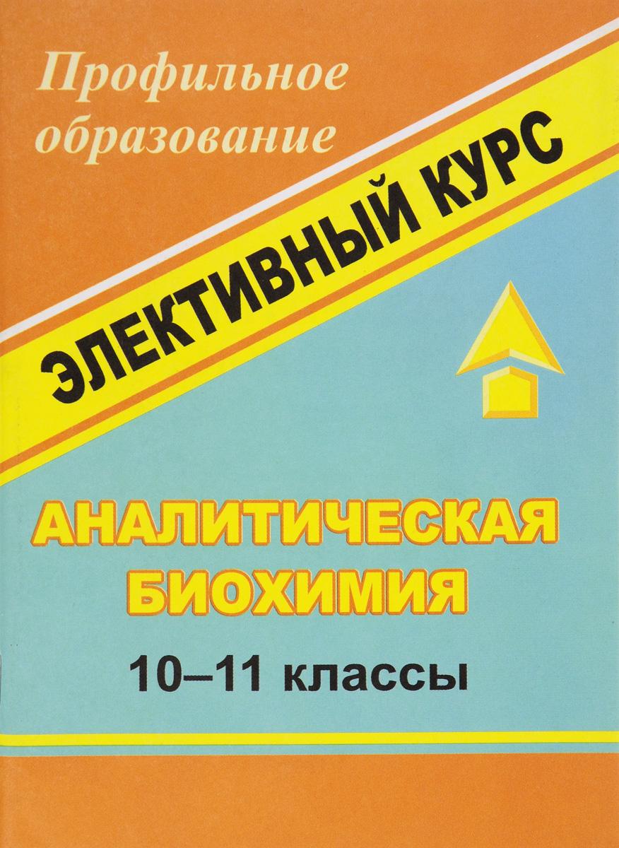 Аналитическая биохимия. 10-11 классы. Элективный курс