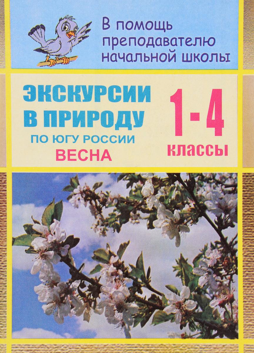 Экскурсии в природу по югу России. Весна. 1-4 классы