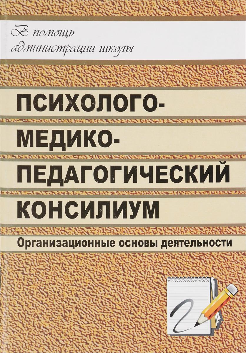 Школьный психолого-медико-педагогический консилиум. Организационные основы деятельности