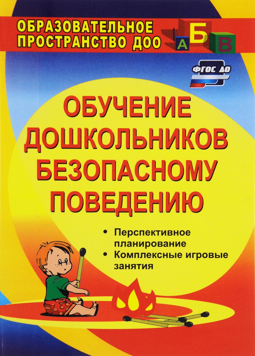 Обучение дошкольников безопасному поведению. Перспективное планирование, комплексные игровые занятия