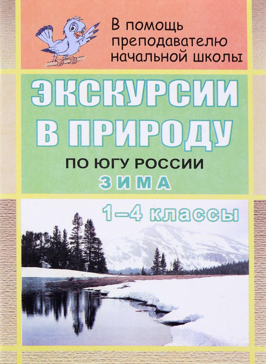 Экскурсии в природу по югу России. Зима. 1-4 классы
