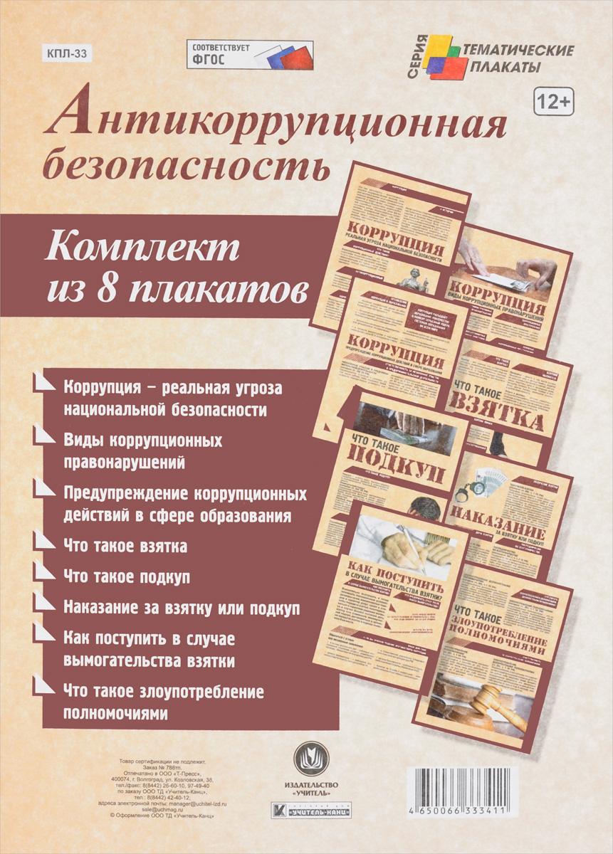 Антикоррупционная безопасность (комплект из 8 карт)