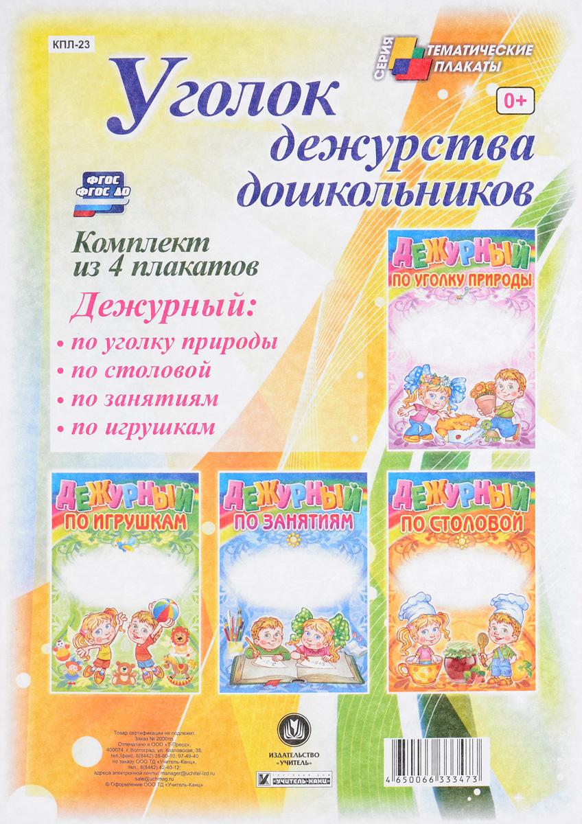 Уголок дежурства дошкольников (комплект из 4 плакатов)