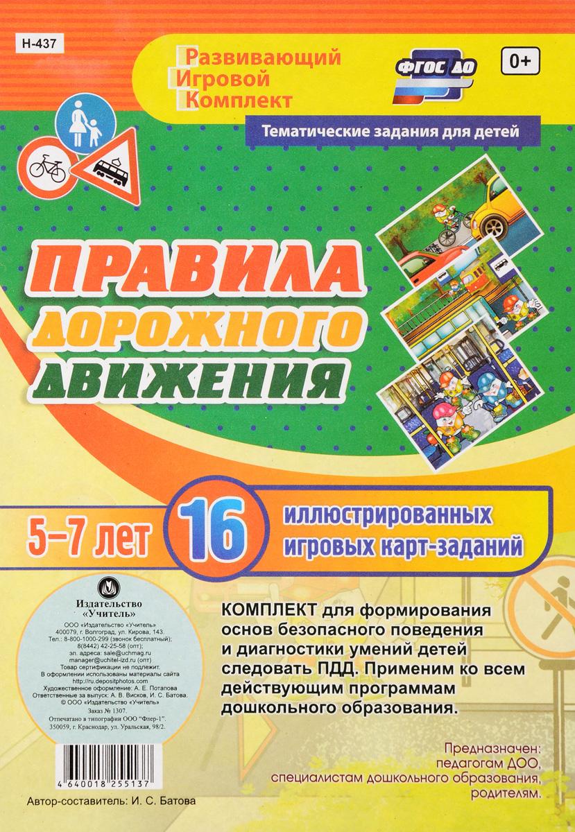 Правила дорожного движения для детей 5-7 лет. 16 иллюстрированных игровых карт-заданий