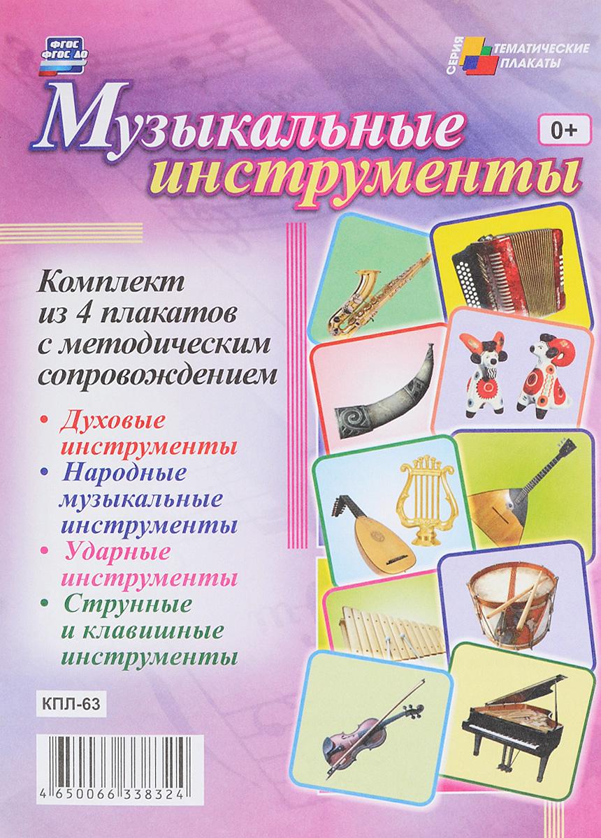 Музыкальные инструменты (комплект из 4 плакатов)  комплект плакатов музыкальные инструменты фгос до