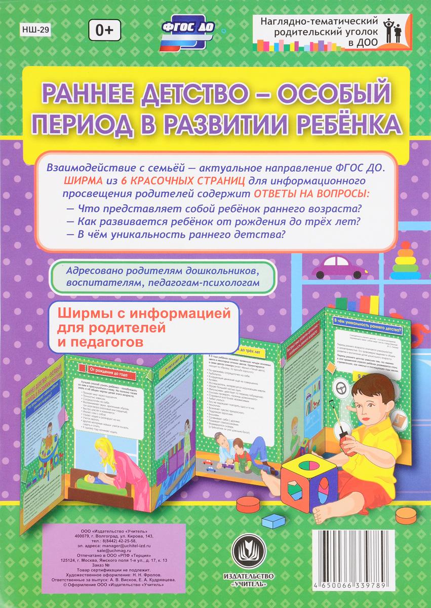 Раннее детство - особый период в развитии ребенка. Ширмы с информацией для родителей и педагогов
