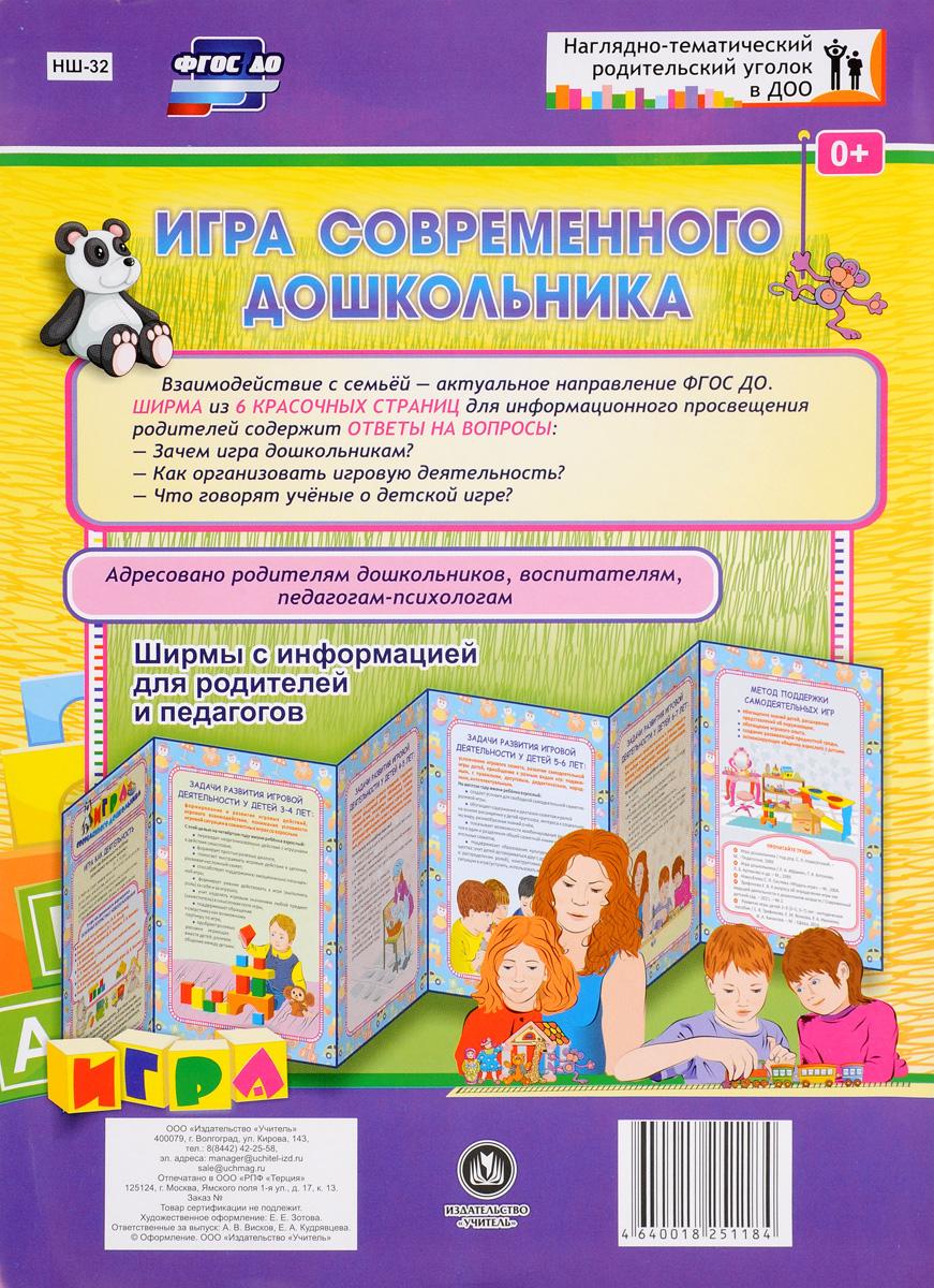 Игра современного дошкольника. Ширмы с информацией для родителей и педагогов