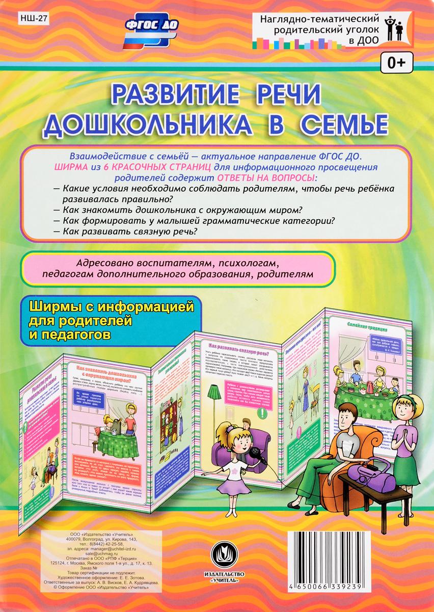 Развитие речи дошкольника в семье. Ширмы с информацией для родителей и педагогов