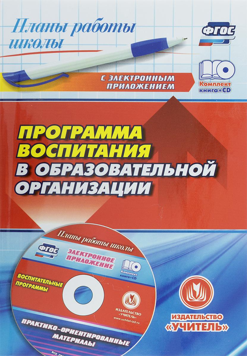 Программа воспитания в образовательной организации (+ CD)