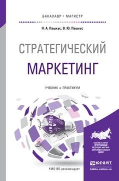 Стратегический маркетинг. Учебник и практикум для бакалавриата и магистратуры