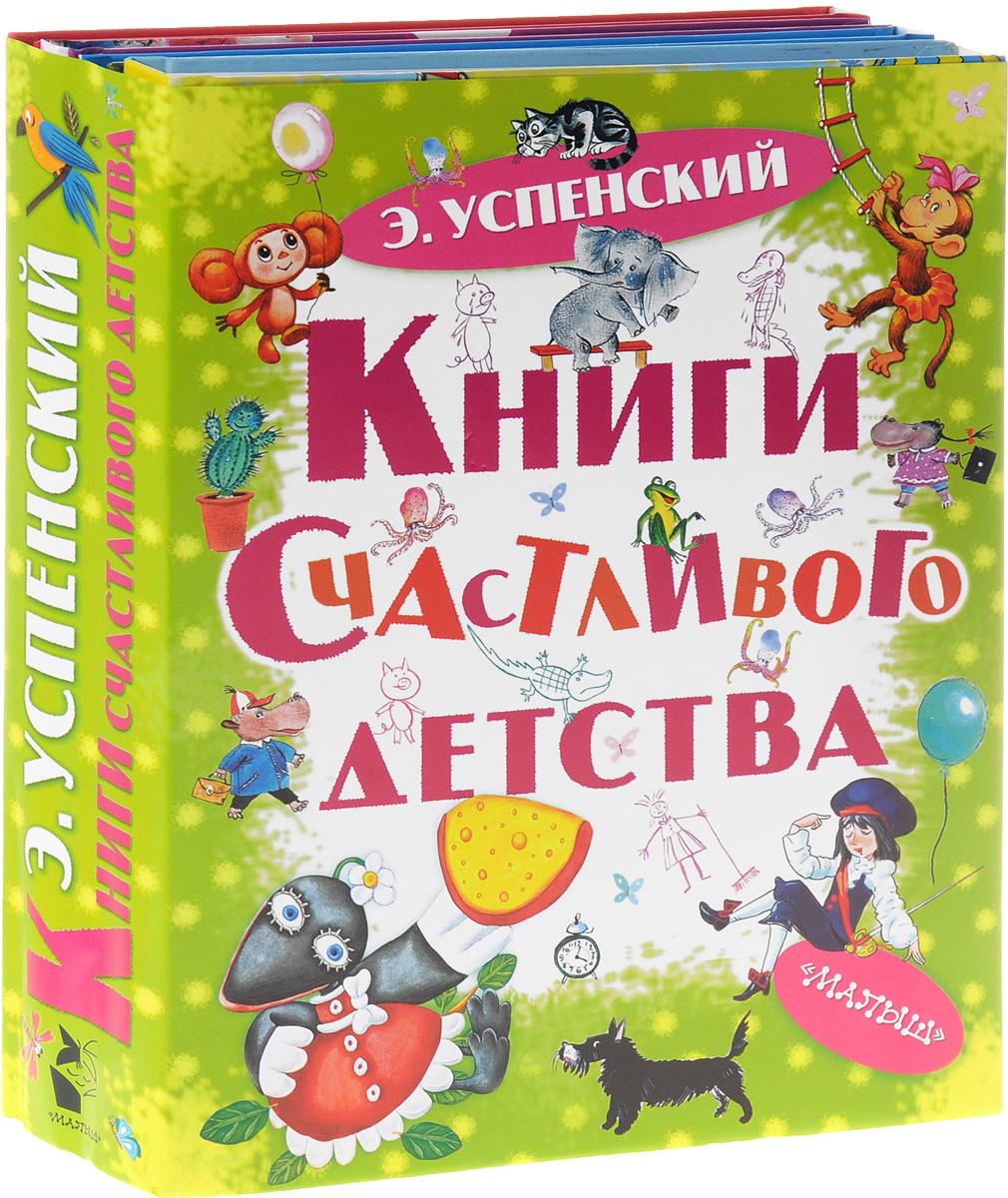 Книги счастливого детства (подарочный комплект из 4 книг) картины из истории детства знаменитых музыкантов