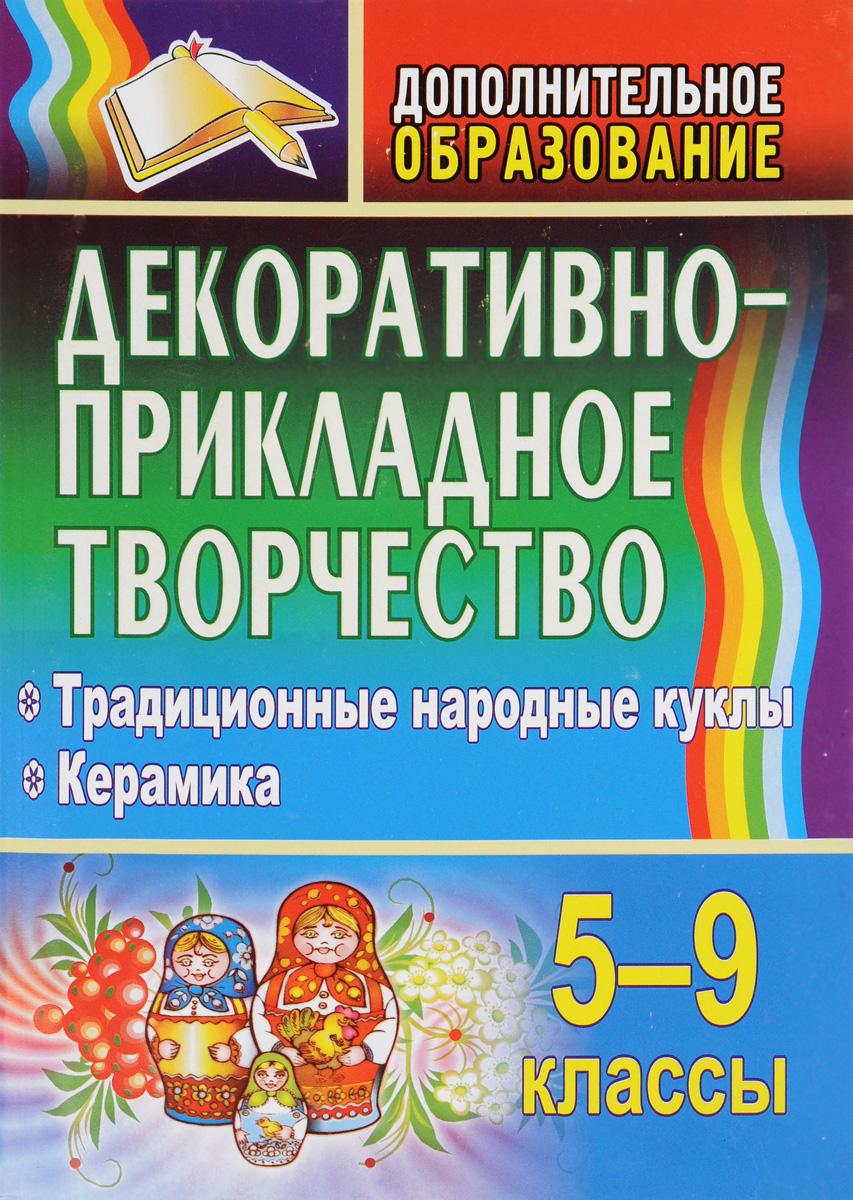 О. Я. Воробьева Декоративно-прикладное творчество. 5-9 классы. Традиционные народные куклы. Керамика  я пишу без ошибок 5–9 классы