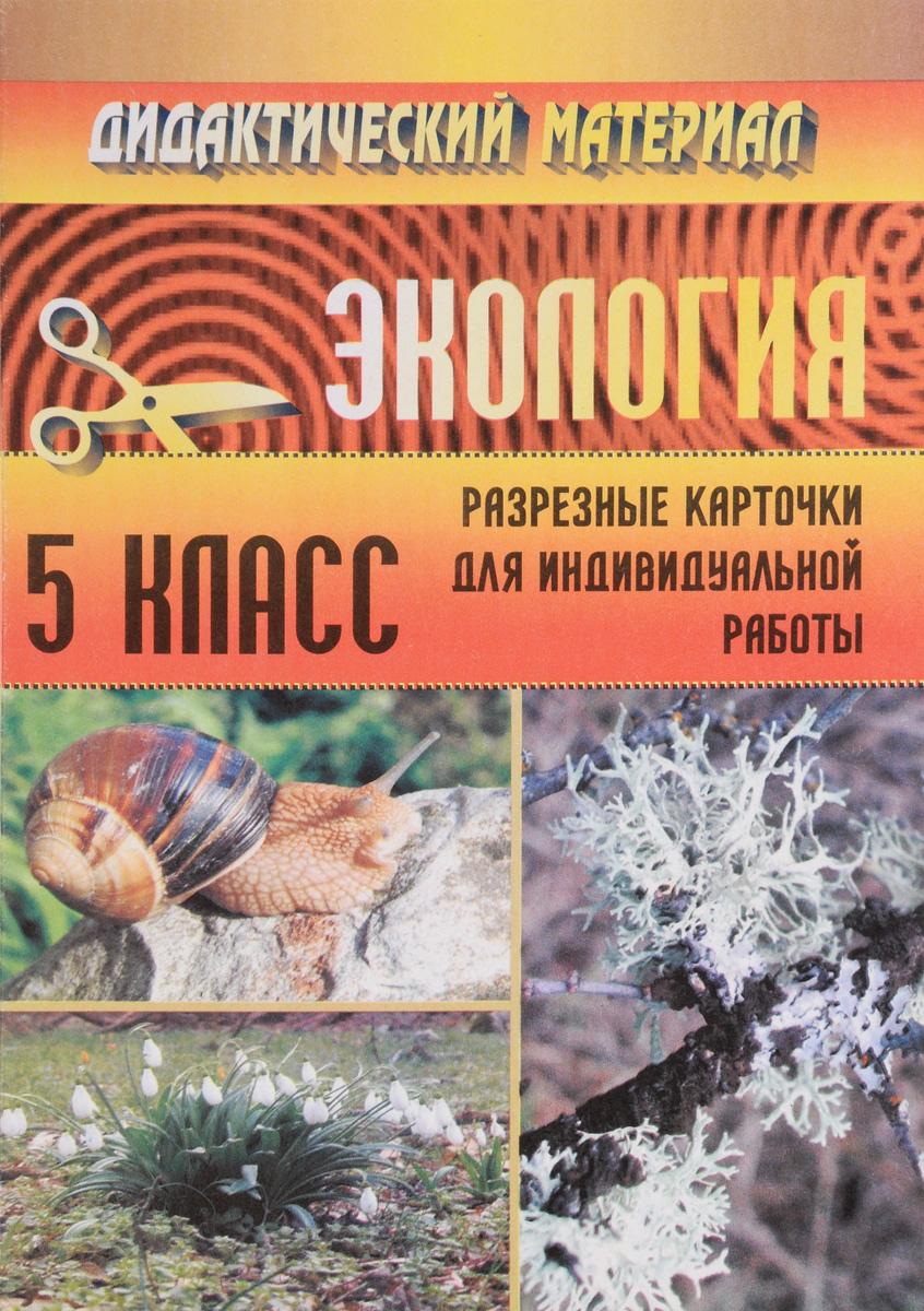 Экология. 5 класс. Дидактический материал (разрезные карточки)