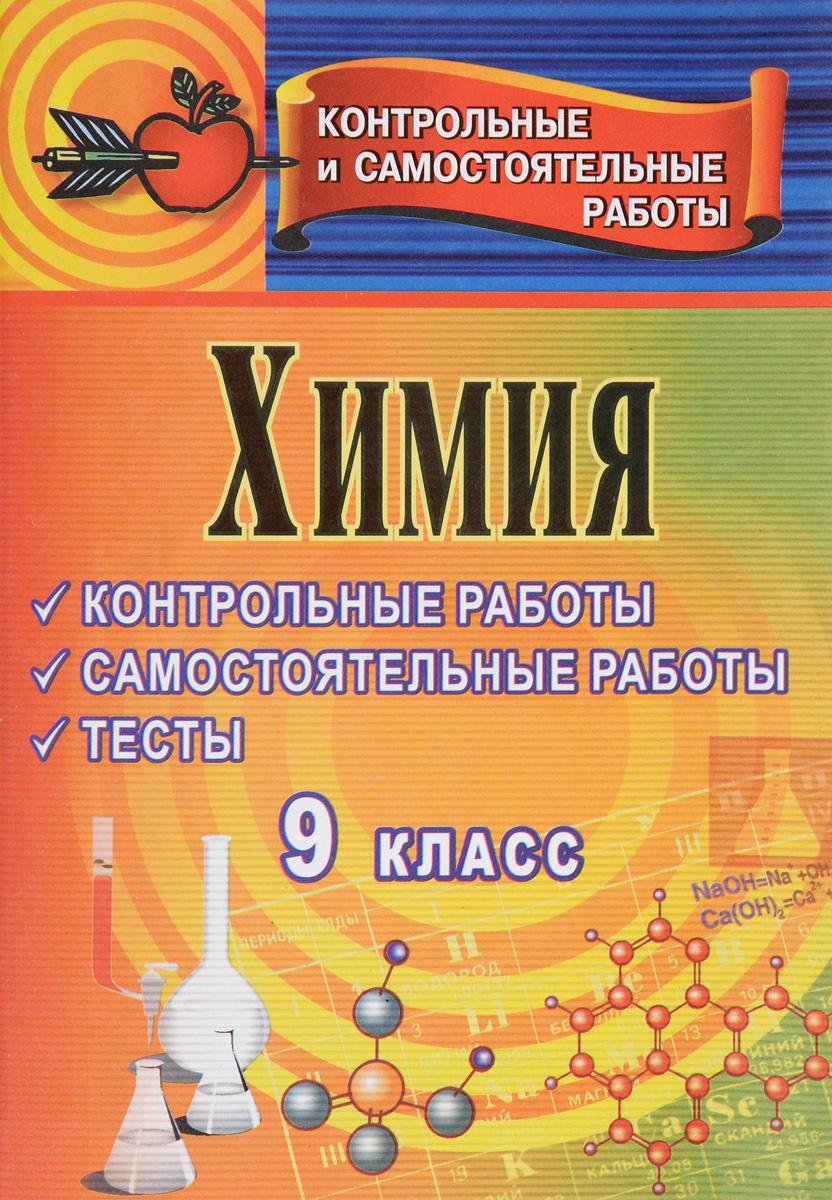 Химия. 9 класс. Контрольные и самостоятельные работы, тесты
