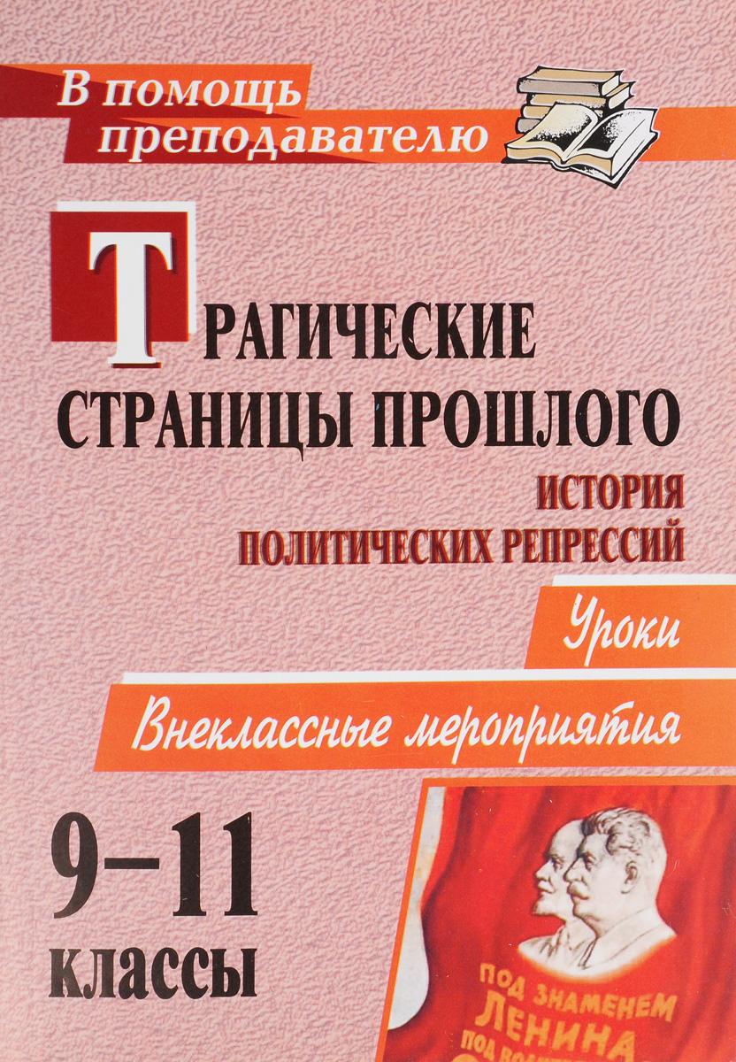Трагические страницы прошлого. История политических репрессий: уроки, внеклассные мероприятия