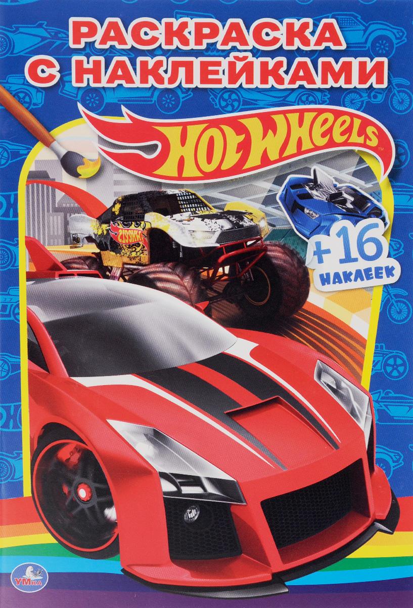 Hot Wheels. Раскраски с наклейками