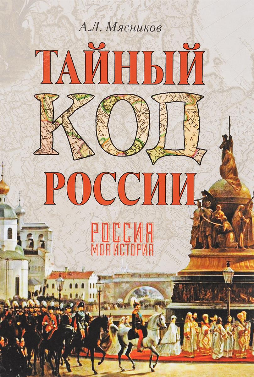 А. Л. Мясников Тайный код России  недорого